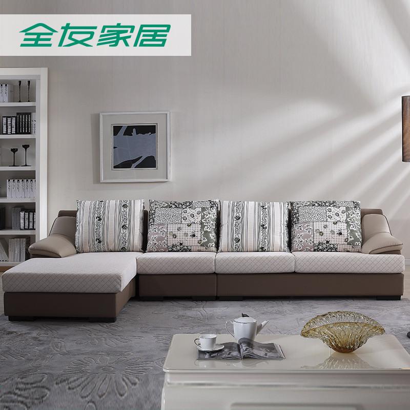 【全友沙发】全友家私新款大小户型客厅沙发现代简约