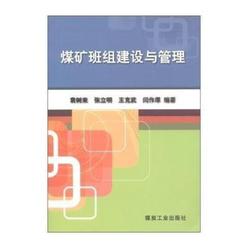 【煤炭工业出版社系列】煤矿班组建设与管理图