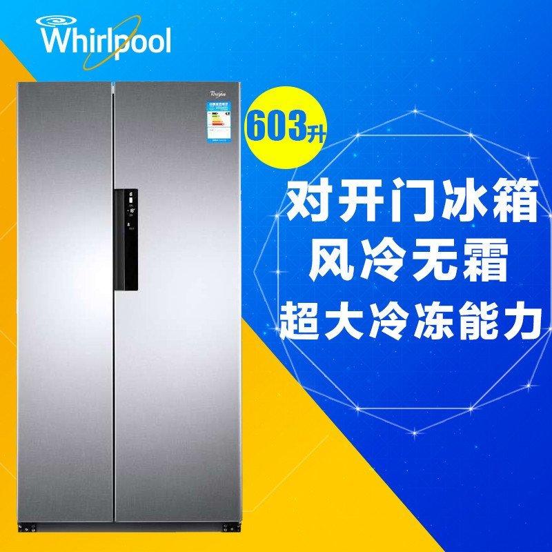 惠而浦(Whirlpool)BCD-603WDW 603升风冷对开门冰箱(绚丽银)
