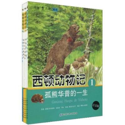 北京科学技术出版社 西顿动物记(套装共5册)(注音版)