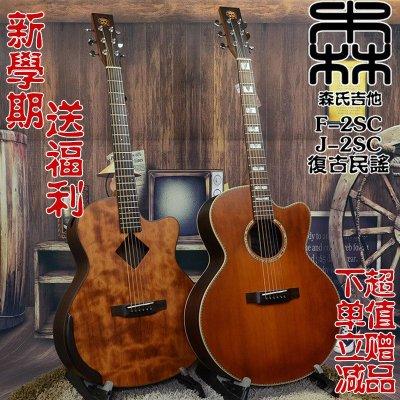 吉他儿童手工制作步骤