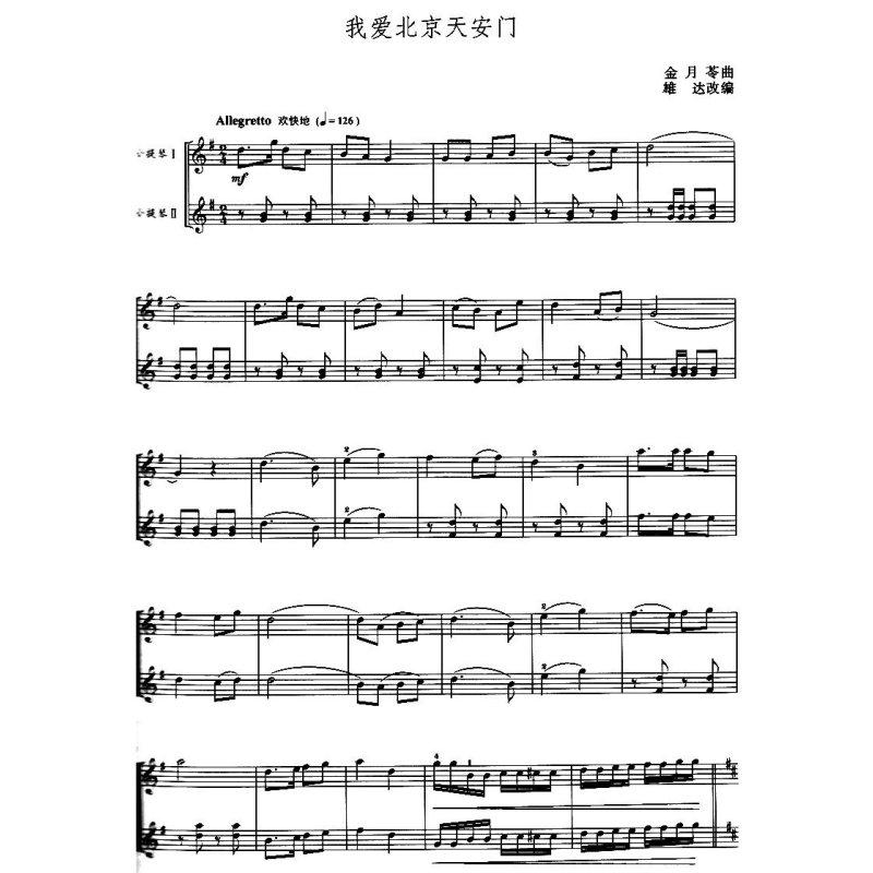 少儿小提琴乐谱十五的月亮