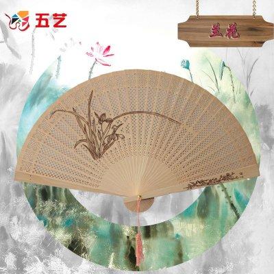 木扇子古风折扇 中国风女式镂空工艺雕花扇(兰花)