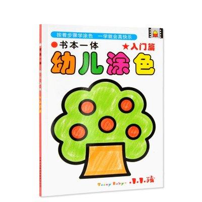 《小小孩全套5本装 0-3岁宝宝涂色学画画图书