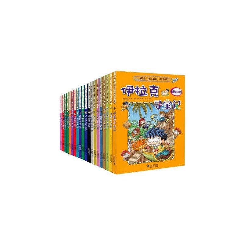 【河北教育出版社系列】环球寻宝记系列漫画全