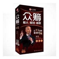 刘锐光盘《众筹》6DVDv光盘原装视频老师正一本我口琴的第教程pdf图片
