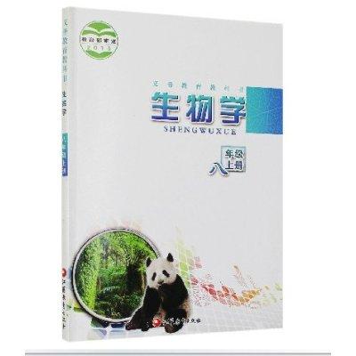 015秋季 苏教版 初中生物课本 生物学八年级图片