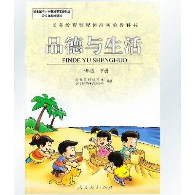 人民教育出版社1一年级下册品德与生活书人教版1一年级下册品德与生活图片
