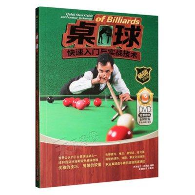 《打台球视频教学入门斯诺克实战基础视频桌球简单舞龙视频教学技巧图片