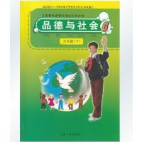 小学六年级思品课本_品德与社会_历史与社会思想品德_小学品德与
