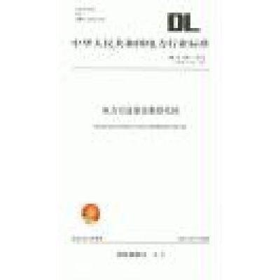 《电力行业单位类别代码》中国电力