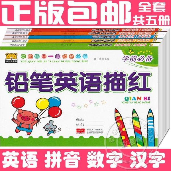 《学前每日一练必备幼小衔接 铅笔汉字 拼音 数