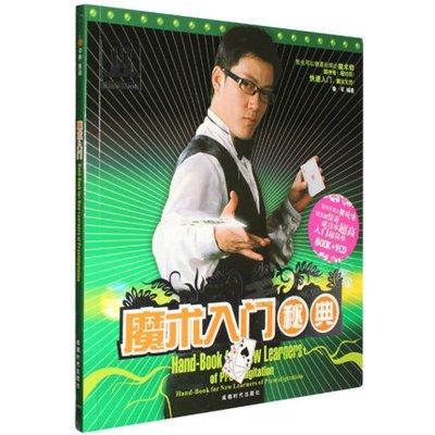 《扑克牌教程详解与v教程科目技巧视频手法魔术项目二教学入门图片