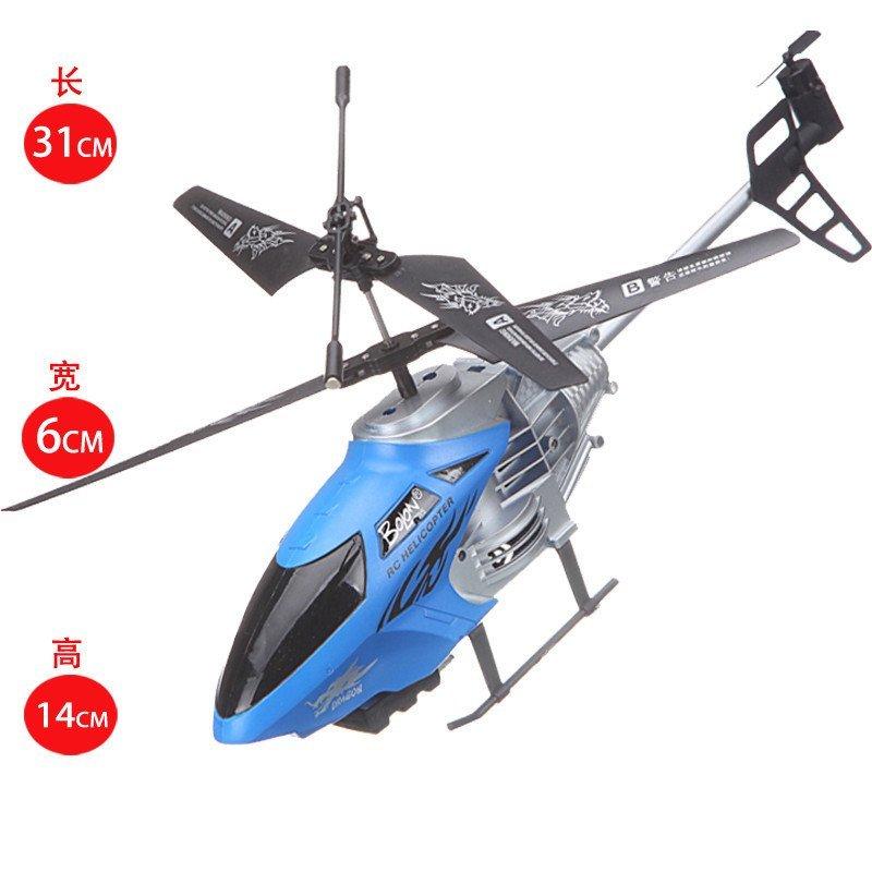 暴龙儿童玩具遥控飞机3.5通蓝色k-938t高清实拍图