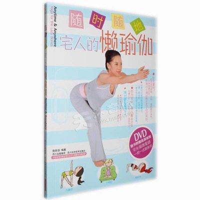 《宅人的懒瑜伽教学简易瑜伽家庭居家练习初级f18门禁机操作说明图片