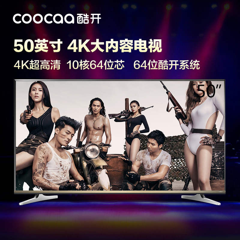 酷开(coocaa) U50 50英寸闪电4K超高清智能液晶平板电视 酷开系统 WIFI(黑色)