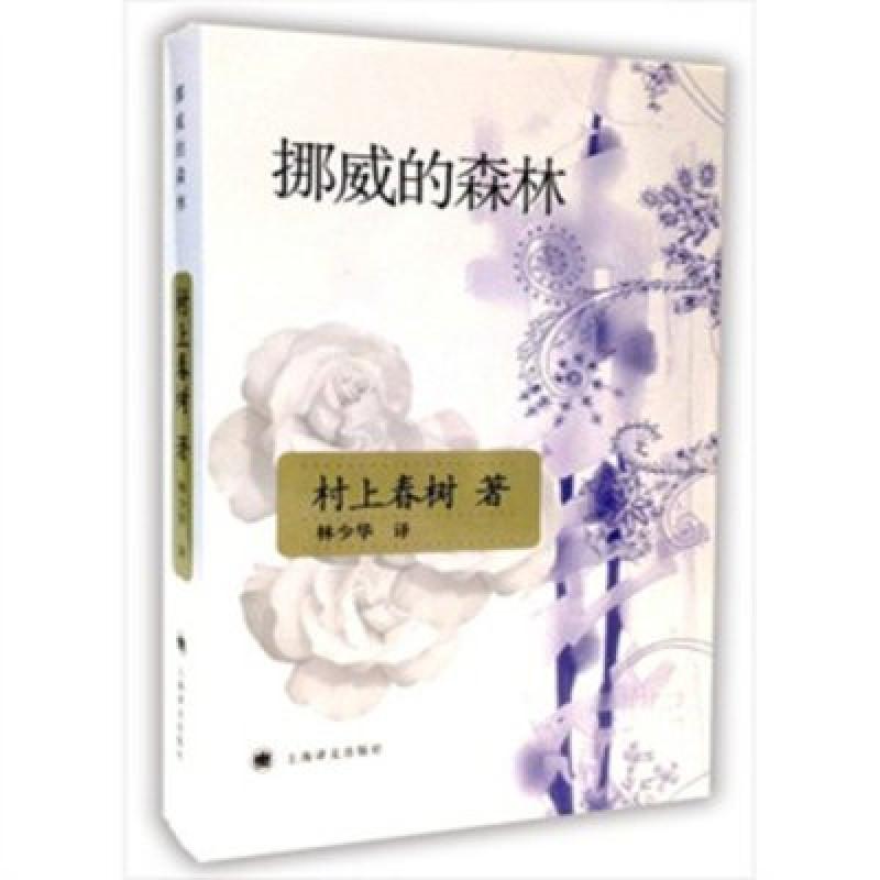 挪威的森林 日本作家村上春树著 外国/日本现当代经典世界文学小说 青