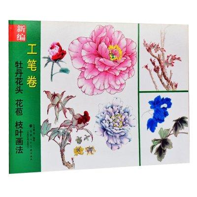 新编牡丹花.花苞.枝叶画法(工笔卷)