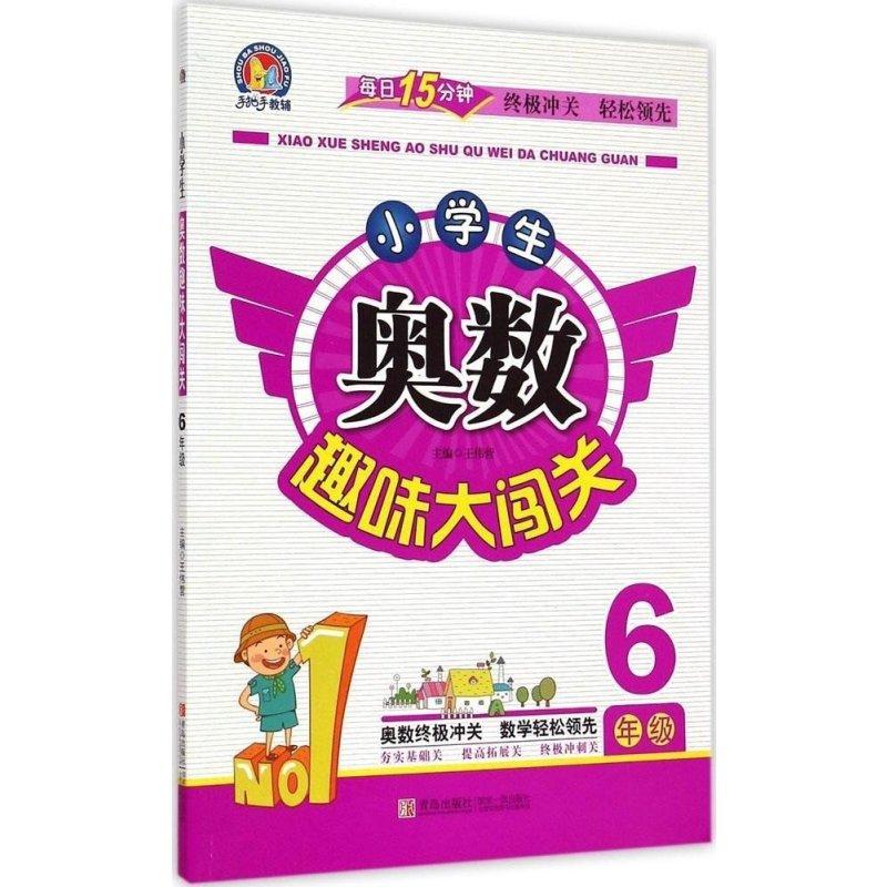 【青岛出版社系列】小学生小学趣味大闯关:6年奥数道北图片