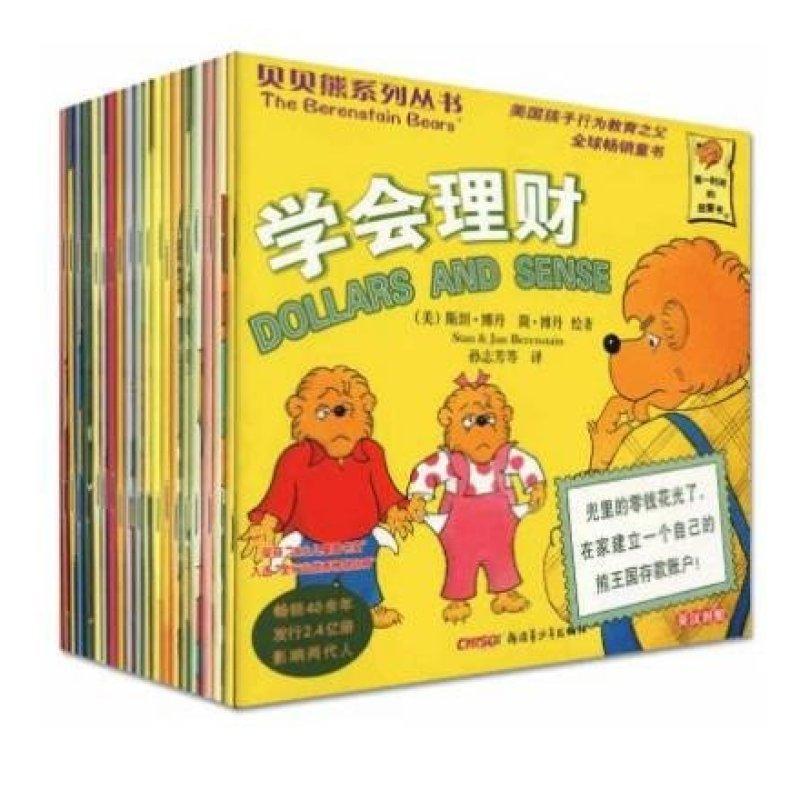 【新疆青少年出版社系列】共20册贝贝熊系列汉化字体漫画图片