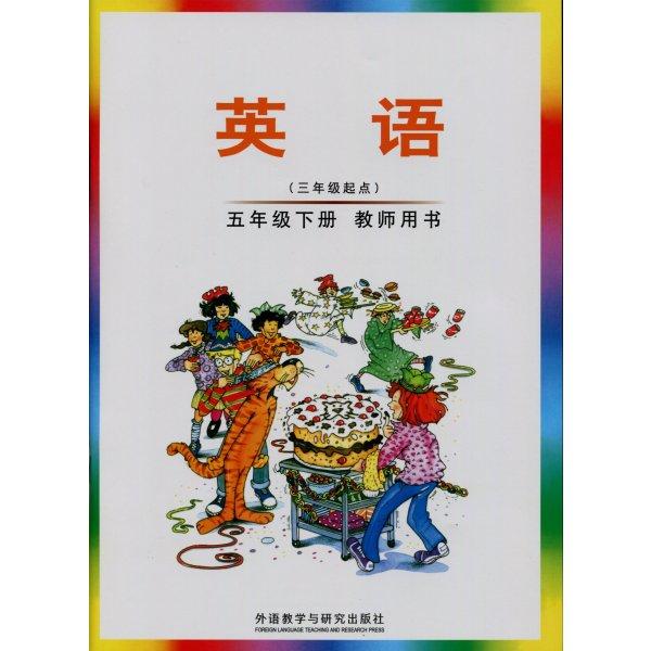 《新版英语小学JOININjoinin剑桥5五小学年级南京下册雨花区图片