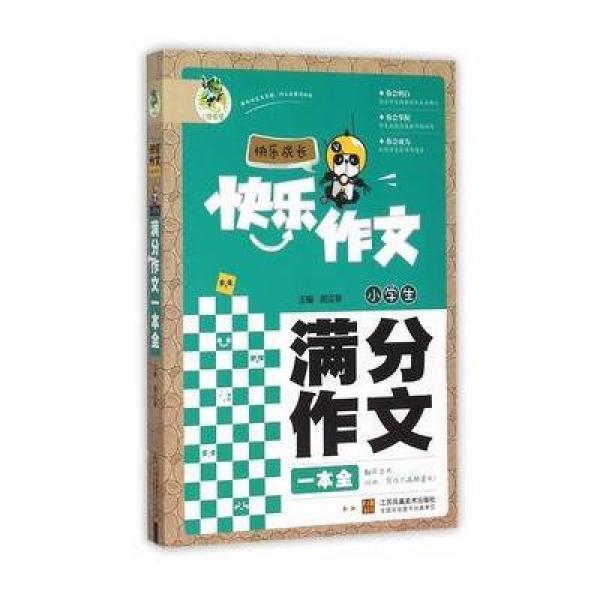 《顶呱呱快乐作文快乐成长-小学生作文小学一杭州公立满分上图片