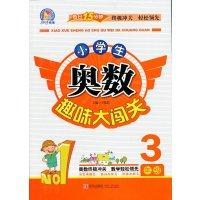 每日15分钟zongji冲关轻松lingxian小学生小学排名奥数武汉洪山区图片