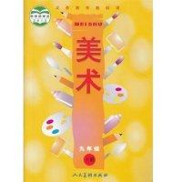 人美版历史中学美术版本九初中上册初中美术年级南京教材课本美术图片
