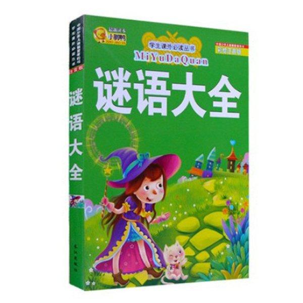 《谜语小学素材注音版4-5-6-7岁儿童读物一二彩绘大全作文大全图片