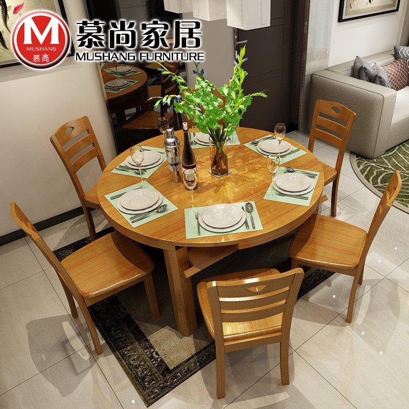 慕尚家居 餐桌 实木伸缩餐桌 折叠餐桌 餐桌椅组合套装跳台 圆形饭桌