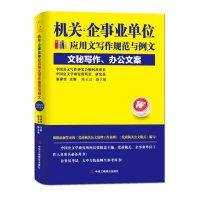 机关单位写作范文_机关企事业单位应用文写作规范与例文典型事