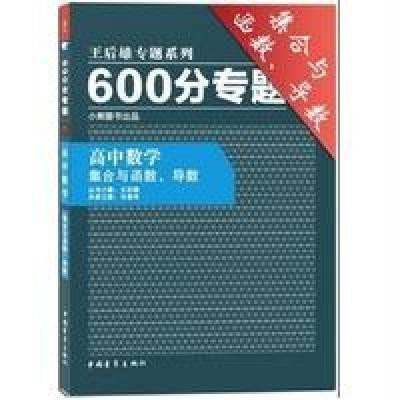 《600分函数-高中高中集合与导数、专题》无镇潇数学图片