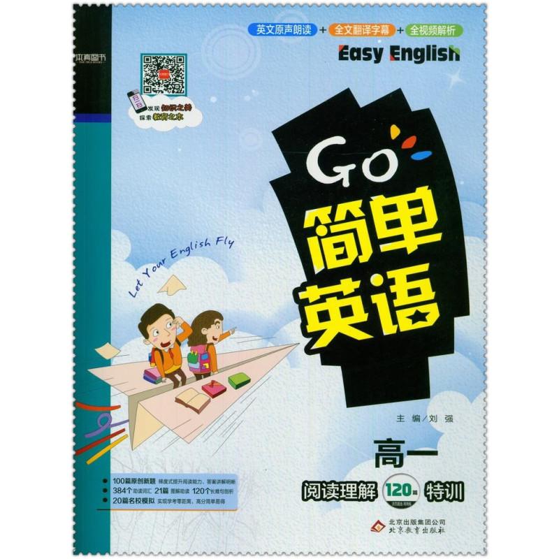 【北京教育出版社系列】2016简单英语高中生分数线录取高中成都
