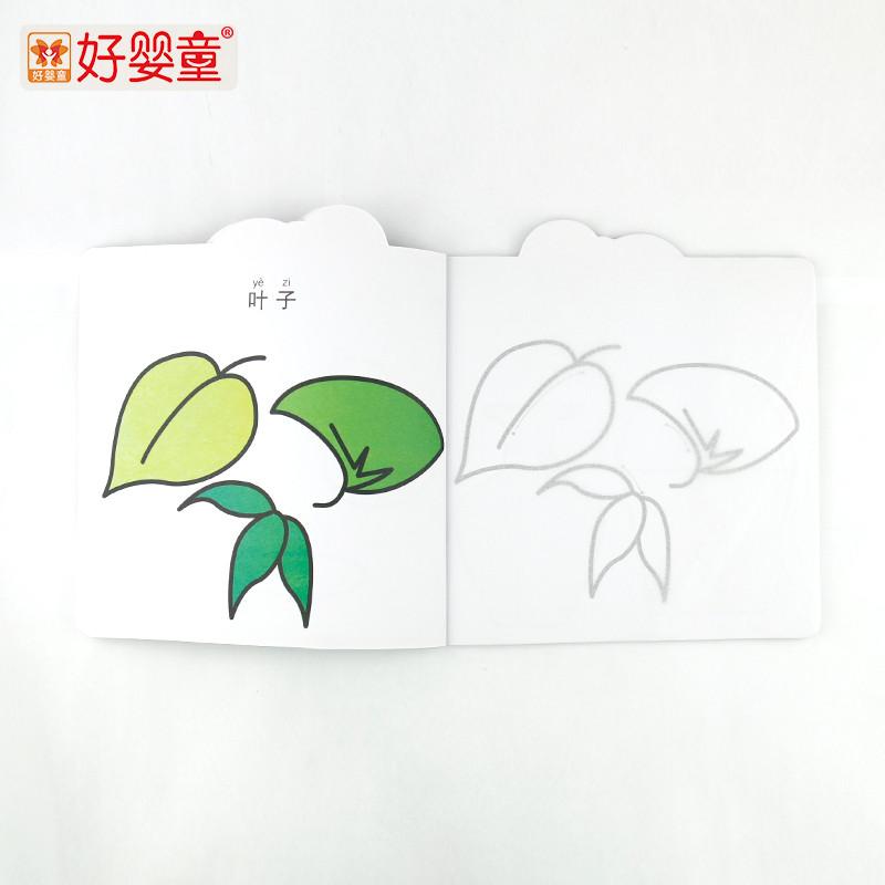幼儿学画一笔画1本 幼儿园蒙纸画画书 宝宝涂色画书