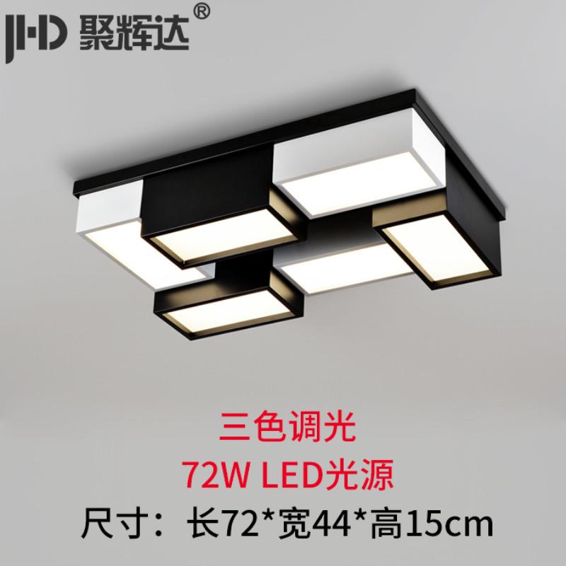 现代简约客厅灯长方形大气创意个性铁艺主卧室灯led吸顶灯餐厅灯 72*图片
