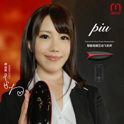 imtoypiu口腔式男性杯电动飞机自慰器智互动app控制成人情趣用品通州情趣用品图片