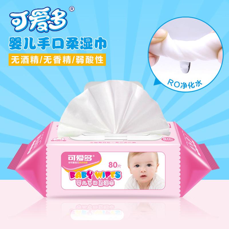 可爱多婴儿手口柔湿巾80片 盖装高清实拍图