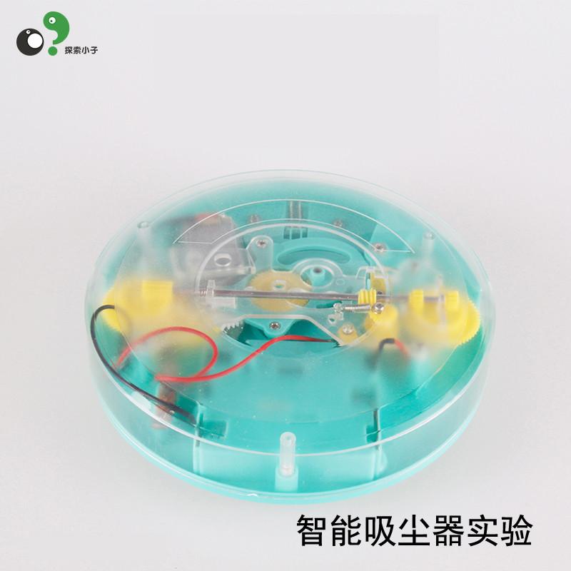 手工小制作小学生科普学习手工小发明实验材料拼装玩具智能吸尘器实验