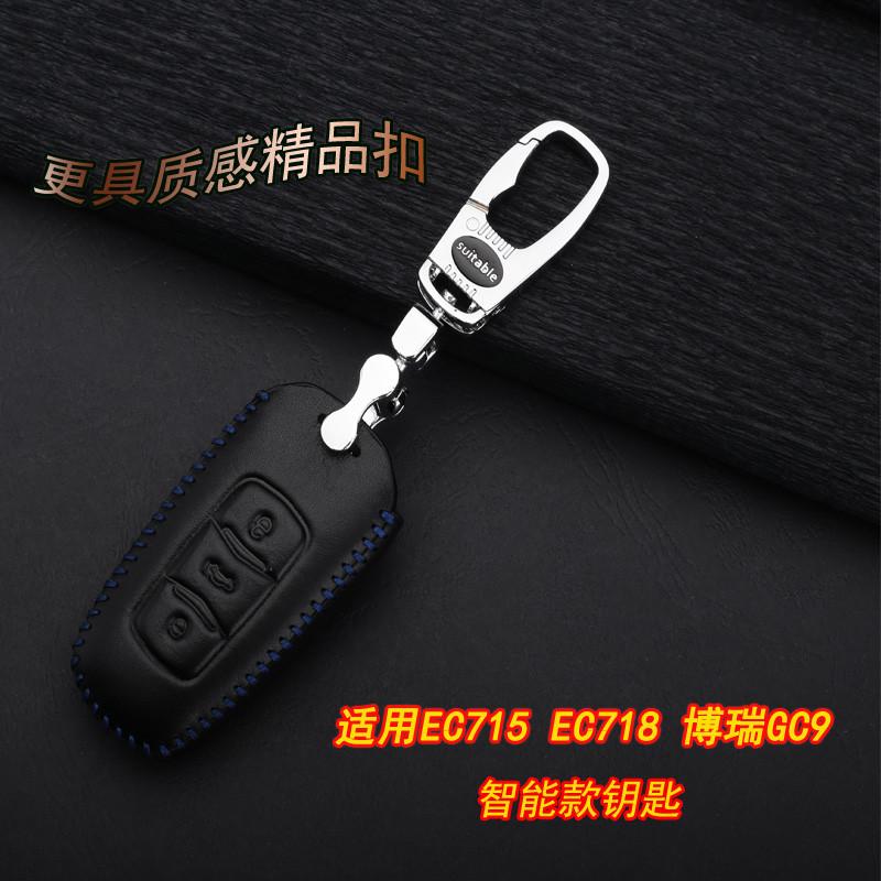 吉利帝豪钥匙包 博悦 新远景 全球鹰汽车钥匙扣 新帝豪ec7钥匙套 默认