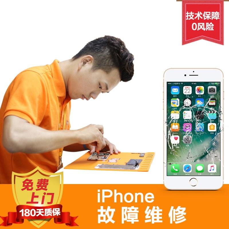 【闪修侠】iphone手机内屏异常手机苹果内外触短号小米拨手机拨不出图片