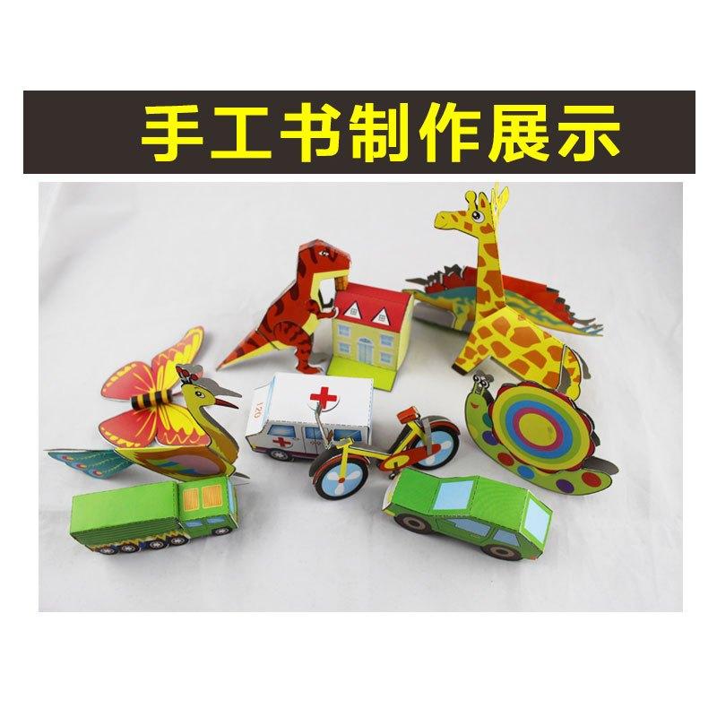 幼儿园趣味小手工书大全儿童diy制作材料折纸书立体剪纸3-7岁玩具当季