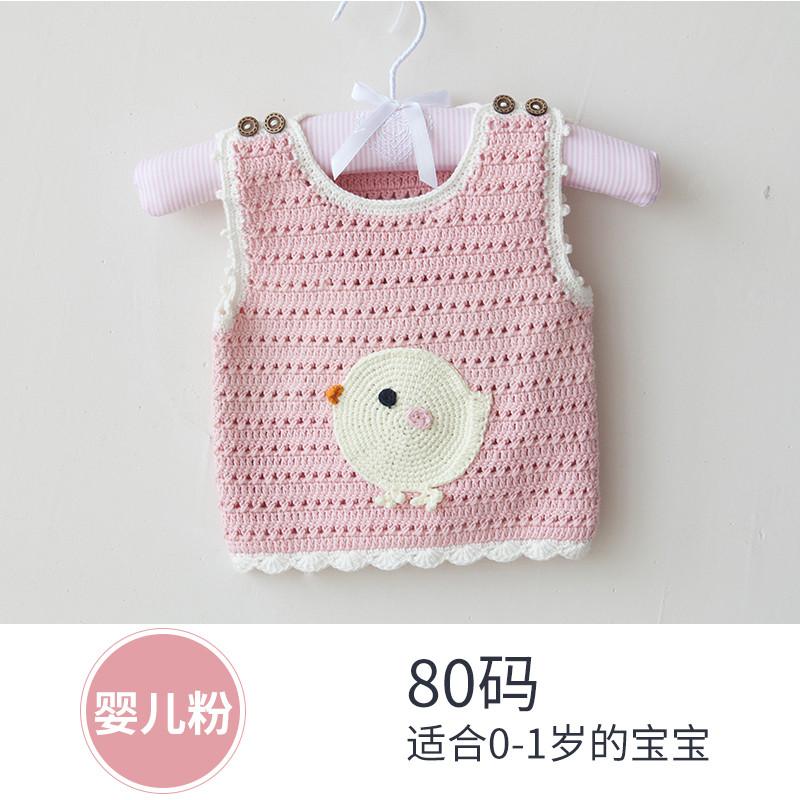 110新款趣编织婴儿宝宝马甲钩针手工diy编织材料包织毛衣儿童纯棉线