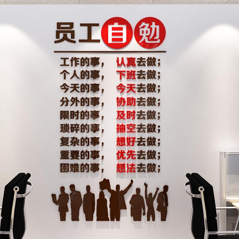 员工自勉公司3d立体墙贴画办公室励志标语墙面贴纸企业文化墙装饰_1