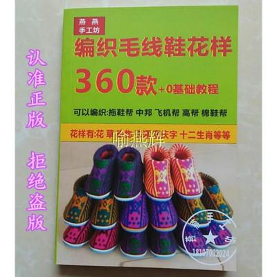 燕燕手工坊纯手工毛线棉鞋书织鞋书拖鞋花样图解图案书送教程 织鞋书
