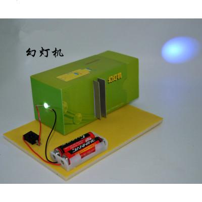 diy儿童科学实验玩具 学生科技小制作小发明手工自制幻灯机材料包_578
