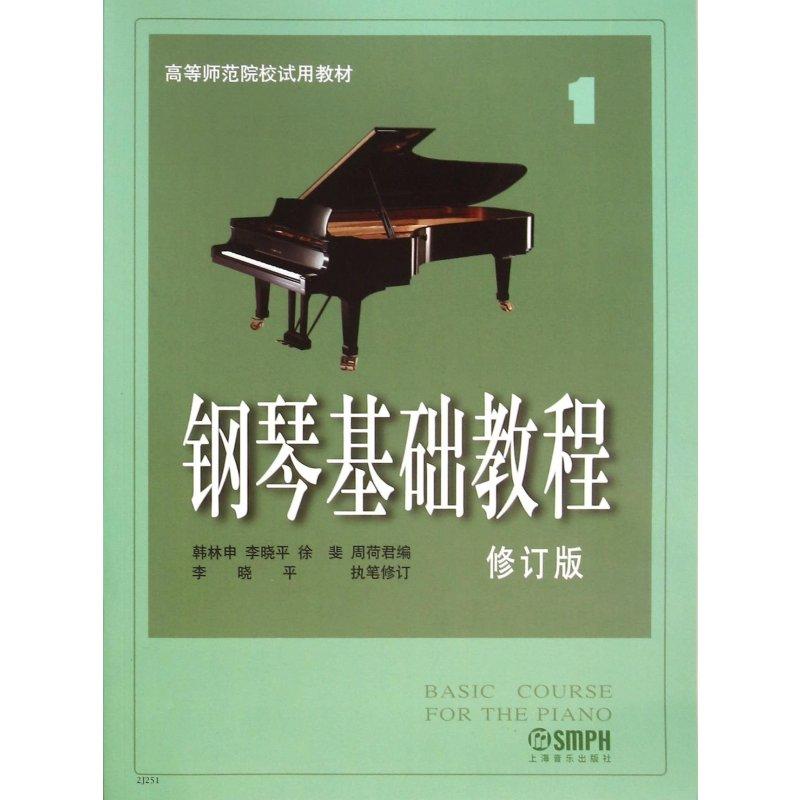 钢琴基础教程(一)(修订版)图片