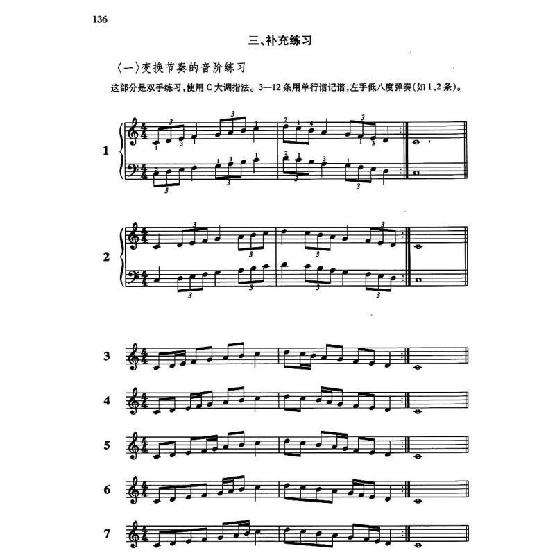 儿童钢琴一级考级曲谱