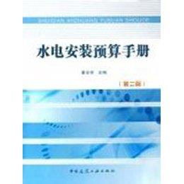 《水电安装预算手册(第2版)》,潘全祥 主编 著-