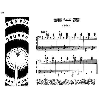 儿童钢琴初步教程1,盛建颐