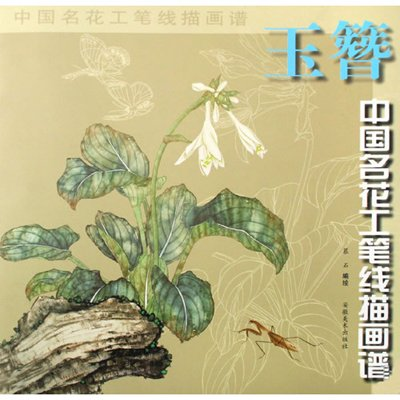 中国名花工笔线描图谱